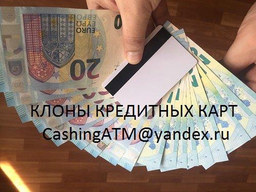 Научу снимать наличные с клонов кредитных карт через банкомат.
